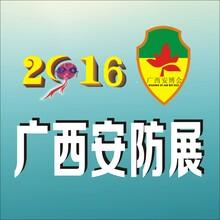 2016广西安防展2016广西安博会