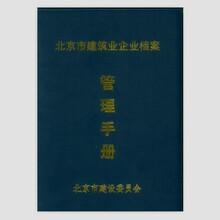 办理外地企业进京备案江西省建筑企业备案具体条件