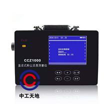 福鼎粉尘仪LBT-CCZ1000直读式粉尘浓度测量仪