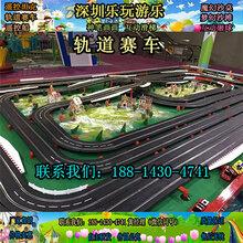 廠家兒童娛樂設備大型遙控賽車軌道車廠家電動玩具車賺錢商機項目