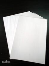 上海怡辰专供230克单面铜版纸专门有分切机图片