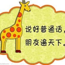 专业普通话培训