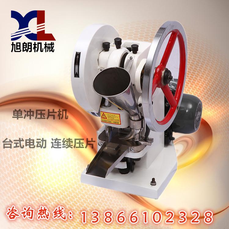 单冲压片机小型单冲压片机单冲压片机价格合肥旭朗机械设备