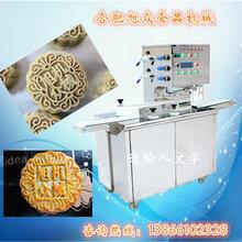 月饼机厂家全自动SZ-63月饼成型机安徽月饼机厂家?#27605;?#22270;片