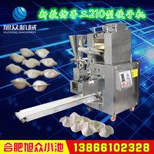 全自动仿手工新一代旭众JGB-210饺子机厂家上门安装图片