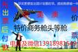 上海直飞洛杉矶商务舱航班时间表及价格