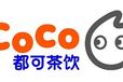 新疆奶茶加盟品牌有哪些_Coco都可奶茶加盟
