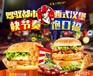 清真汉堡加盟品牌_炸鸡汉堡加盟费用是多少