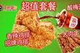 宁夏鸡排加盟品牌_正新鸡排加盟总部在哪