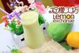 休闲饮品奶茶加盟店_柠檬工坊奶茶加盟品牌