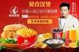银川快餐店汉堡加盟品牌,日赚8000元