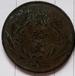 开国纪念双旗币二十文出售