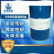 d80无味煤油正品环保无味清洗煤油航空煤油D80无味煤油现货图片