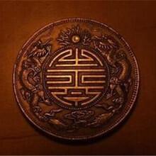 光绪元宝双龙寿字币征集哪家公司正规