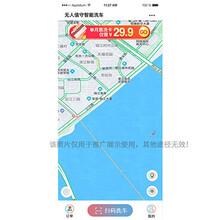 杭州無人值守小程序洗車軟件系統V3.0圖片