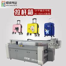 泉州拉杆箱UV平板打印机旅行箱数码彩印机行李箱个性定制设备