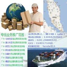广州到澳洲海运各种商品双清到门