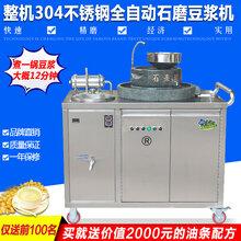 全自动电动石磨豆浆机石磨豆浆机商用石磨米浆机图片