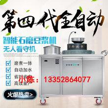 惠辉全自动磨煮一体豆浆机电动石磨豆浆机生产厂家直销最新批发价格图片