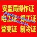 福建福州物业证物业管理证报名福州物业经理证培训福州建筑八大员培训
