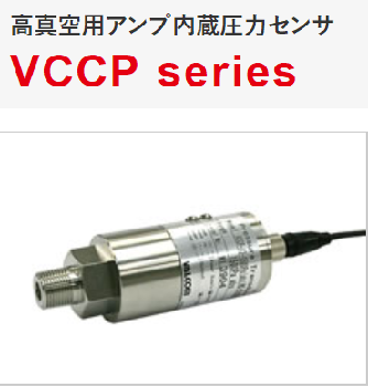 日本原装进口高粘性介质压力测量传感器VPRF2series维克莫代理商