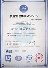甘肃企业质量体系认证