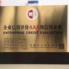 怎么获得办理3A等级AAA诚信企业信用评级证书多少钱