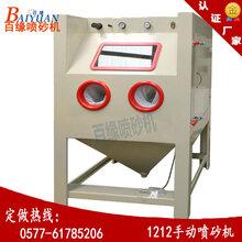 浙江温州环保手动喷砂机批量生产