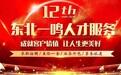 東三省人事外包代理招聘更多服務咨詢東北一鳴