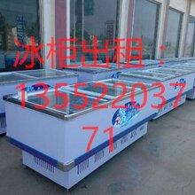 北京朝阳区冰柜出租冰箱出租空调租赁服务