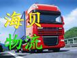 上海到遵义回程配载优惠促销图片