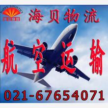 上海至天津航空运输哪家便宜
