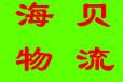 上海到克拉玛依运输专线价格