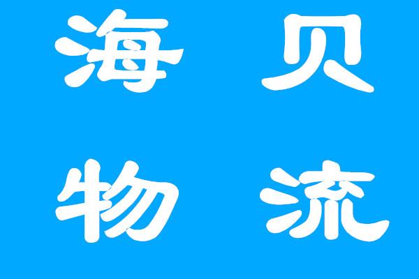 上海至泉州托运专线直达货运