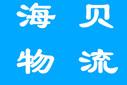 上海到绵竹货运站哪家好图片