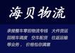 平湖直达天津货运专线平湖到天津物流公司哪家好