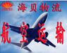 平湖到台湾航空货运平湖到台湾空运快递准时到达