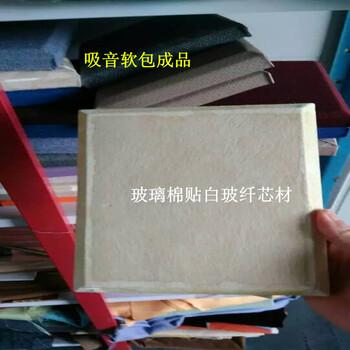 软包96k25mm吸音板双面白贴清远瀚江玻璃棉
