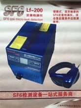 科斯达LF-200型SF6气体定量检漏仪,便携式高灵敏度定量检漏仪图片