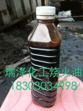 河北烧火油专卖/烧火油质量/烧火油价格图片
