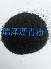 供应山西引进优质煤沥青、加工粉末煤沥青粉图片
