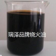 邯郸烧火油厂家、邯郸烧火油生产厂家图片