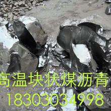 河北邯郸优质煤沥青、瑞泽化工煤沥青厂家、厂家煤沥青图片