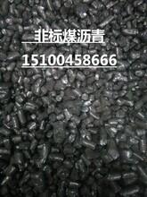 煤沥青、中温煤沥青图片