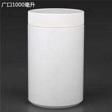 1000ml食品包装塑料瓶,广口HDPE塑料瓶,PE塑料瓶,聚乙烯塑料瓶图片