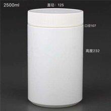 2500ml塑料瓶,粉末,粉劑,乳劑,食品包裝級別,正規廠家圖片