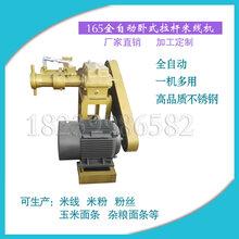 邯郸新款大型米线机全自动米线机厂家多功能粉丝机商用自熟米粉机玉米面条机图片