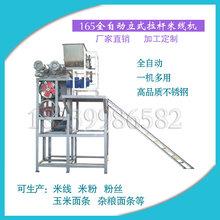 扬州新型米线机厂家大型商用米粉机自熟米线机多功能粉丝机玉米面条机图片