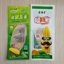 糯玉米真空袋,高阻隔水果甜玉米包装袋图片