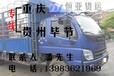 重慶至貴州畢節物流公司4.2米-17.5米返空車